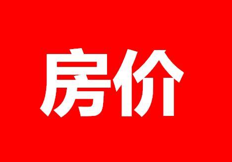 重磅!芜湖市区35个楼盘报价曝光!速速收藏……