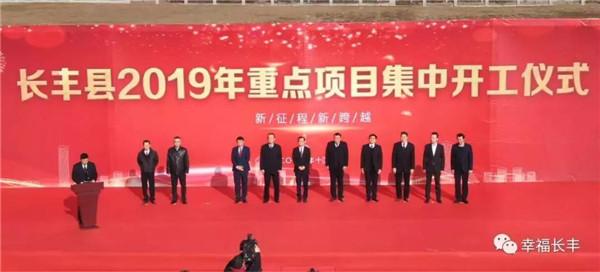 总投资274亿元!长丰县21个重点项目集中开工!