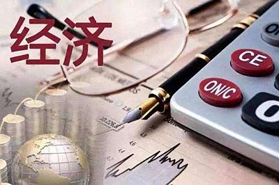 证券日报:中央政治局会议指引 三大经济政策方向