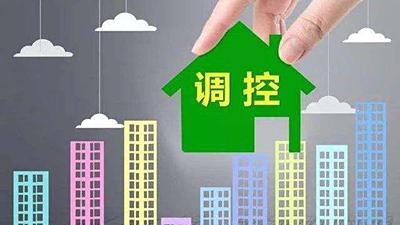 社科院:未来2-3年将是我国房地产调控的关键时期
