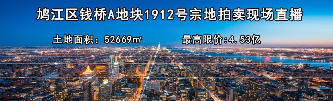 4.53亿+3490元/㎡代建资金 伟星成功竞得鸠江区1912宗地