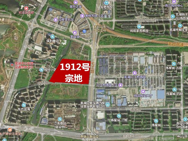 官方!11家房企报名 芜湖鸠江区1912号宗地今日开拍