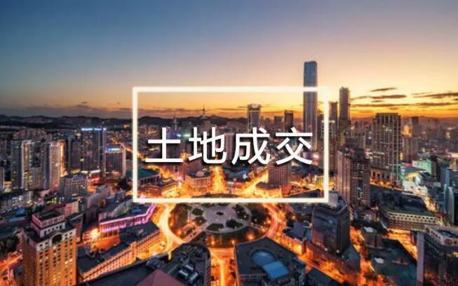 巢湖市嘉鑫房地产成功摘得巢湖2019-18号居住地