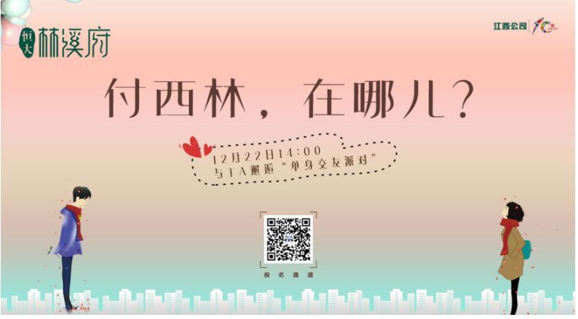 """恒大林溪府丨付西林,你在哪儿?12月22日""""单身派对""""不见不散!"""