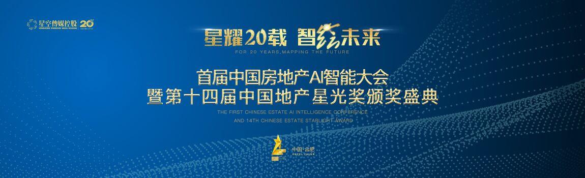实录|星耀20载 智绘未来 第十四届中国地产星光奖颁奖盛典