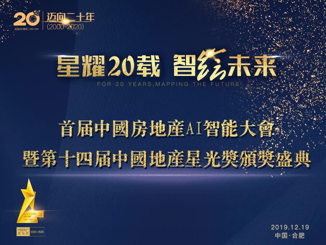 恭贺招商蛇口合肥公司获2019年度品牌影响力企业奖