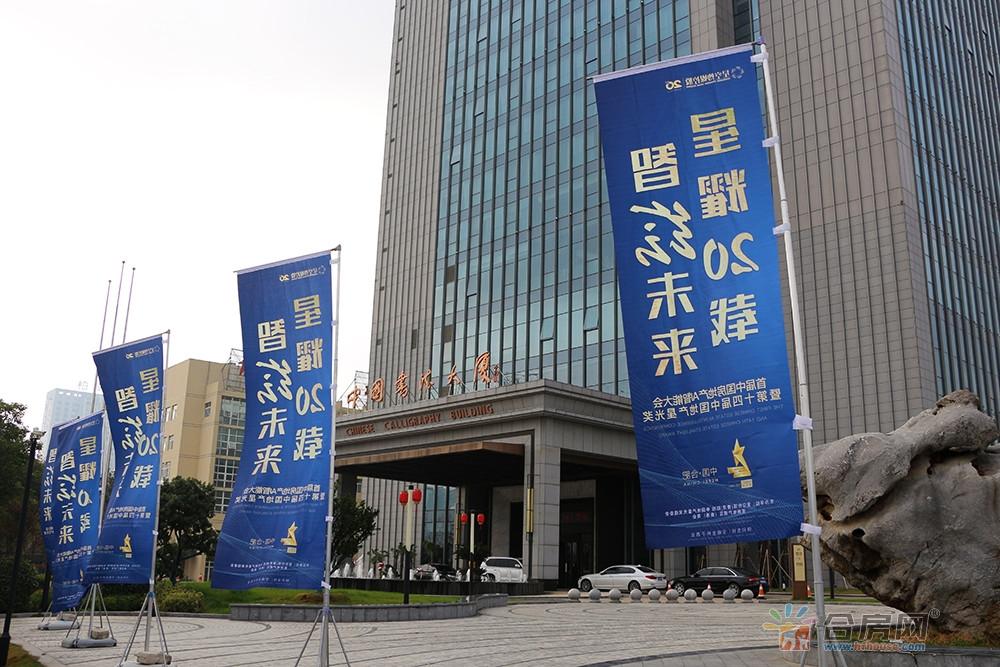 活动举办地:中国书法大厦