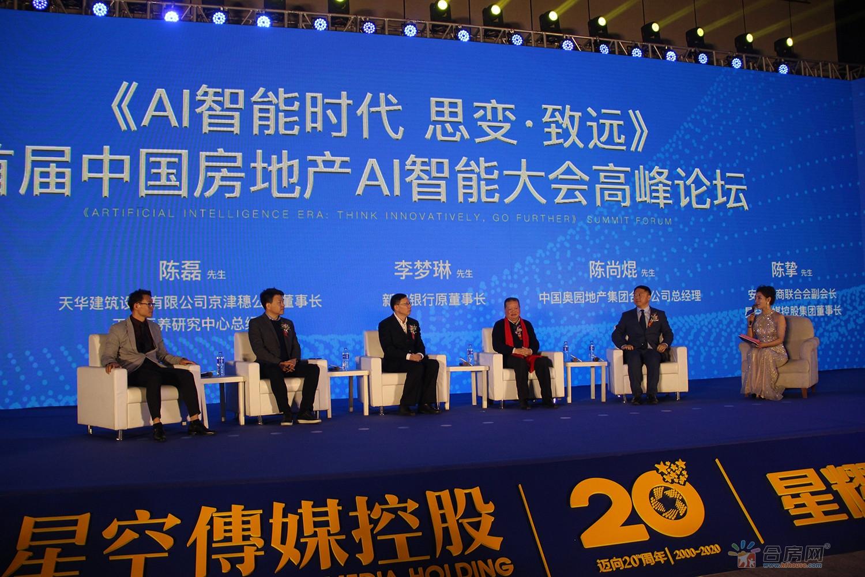 《AI智能时代 思变·致远》高峰论坛