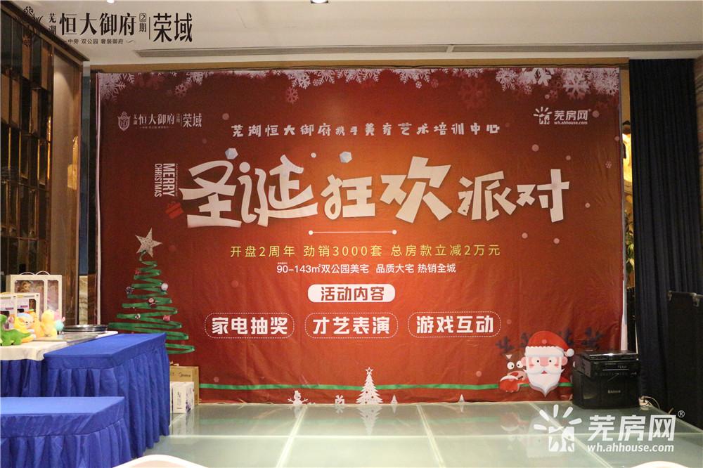 芜湖恒大御府圣诞狂欢派对 提前开启圣诞之旅