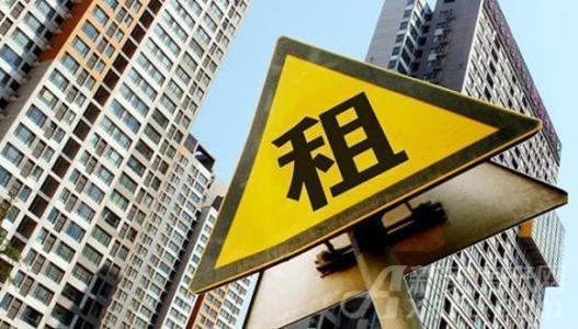 国家6部门联合出台住房租赁意见 规范市场经营行为