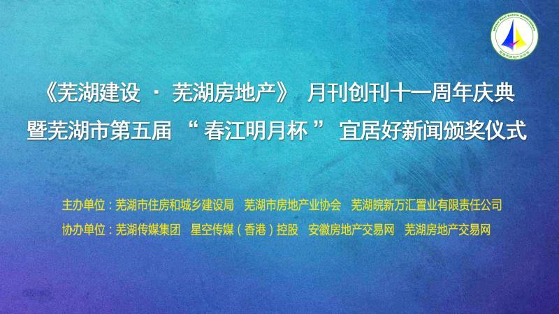 """""""稳中求进 绿色发展""""-《芜湖建设·芜湖房地产》月刊创刊十一周年庆典!"""