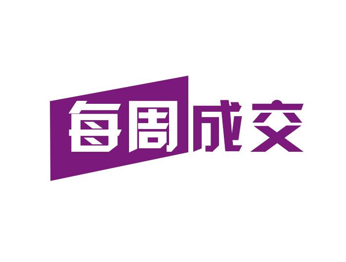 成交周报第52周:南昌上周新房成交1101套 环涨6.79%