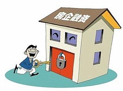 房企开年融资忙利率低至3.375% 最困难时刻过去了?