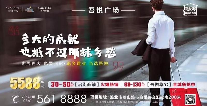淮北吾悦广场返乡置业季  年轻人 是时候回家了!