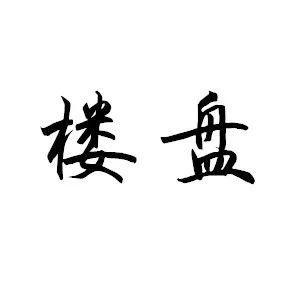 烈山区版块有望崛起!安兴发展淮北第二子案名曝光—春晓花园