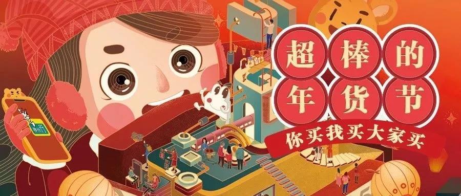 """淮北吾悦广场年货大集 ! """"鼠""""你最红火 吾悦幸福年!"""