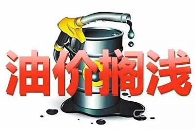 开年首次油价调整搁浅 近期原油价格仍有下行空间