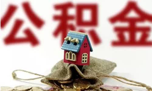 芜湖发布公积金最新政策!以后个人缴存需注意……