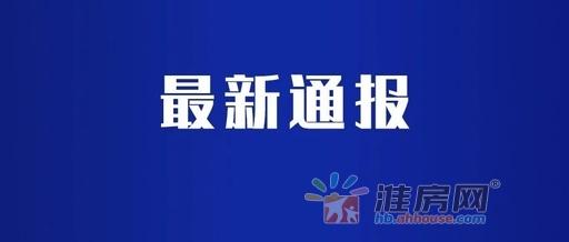 今日起,淮北暂停部分公共交通!