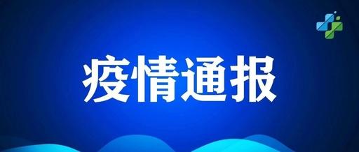 速看:淮北首例新型冠状病毒感染的肺炎确诊患者在武汉从事货运