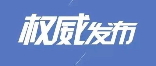 紧急通知!1月27日起宿州市房地产市场暂停营业!