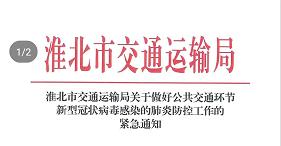 紧急通知!淮北市交通运输局关于做好公共交通环节新型冠状病毒感染的肺炎防控工作