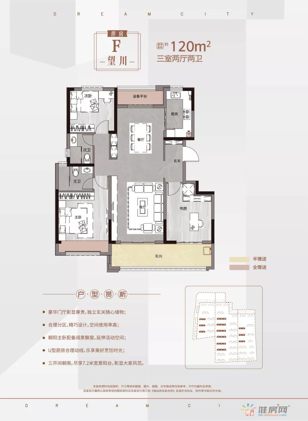 理想城_3室2厅2卫0厨