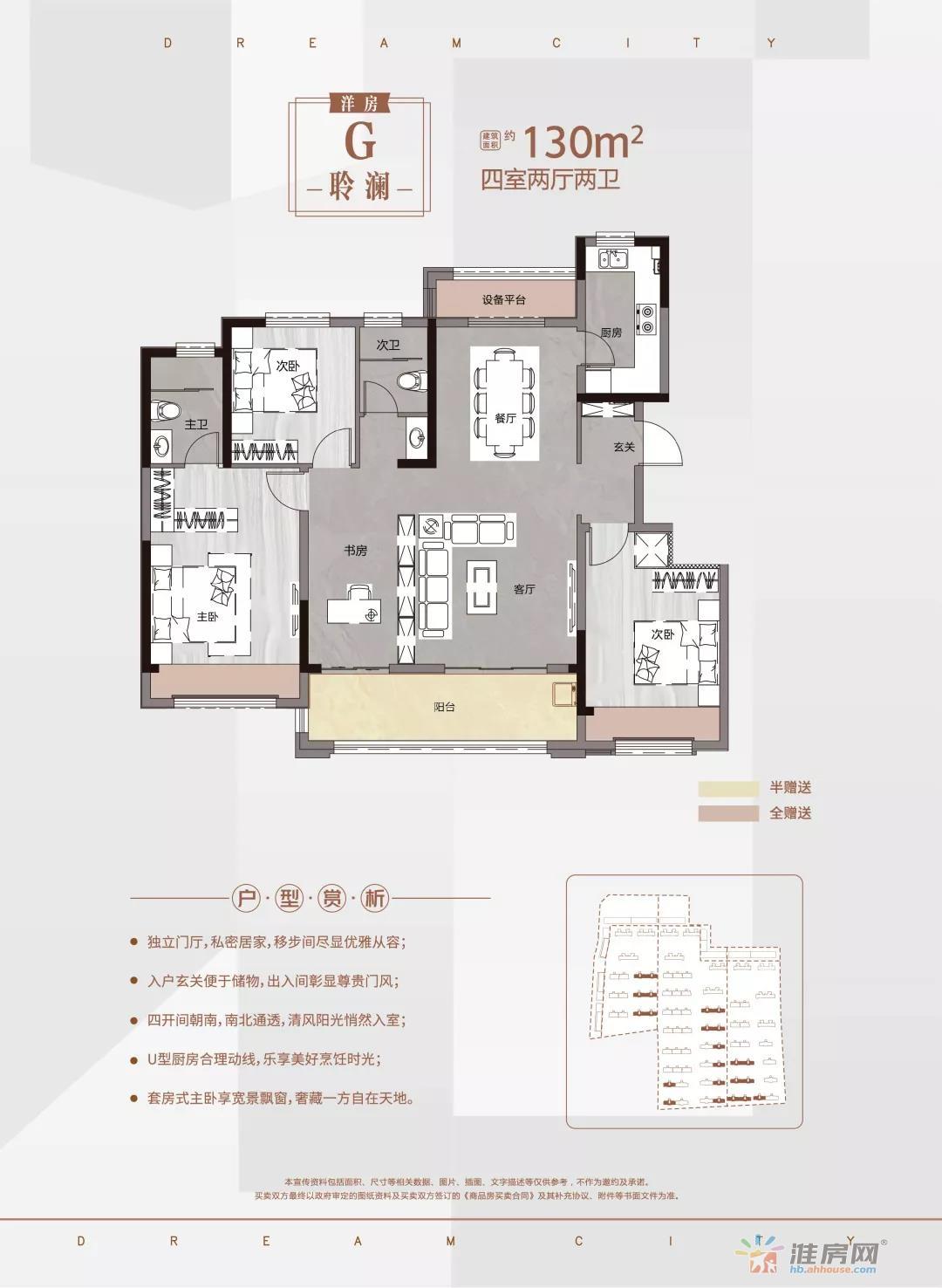理想城_4室2厅2卫0厨