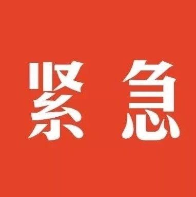 紧急发布!寻找淮北市第2例确诊病例接触者!