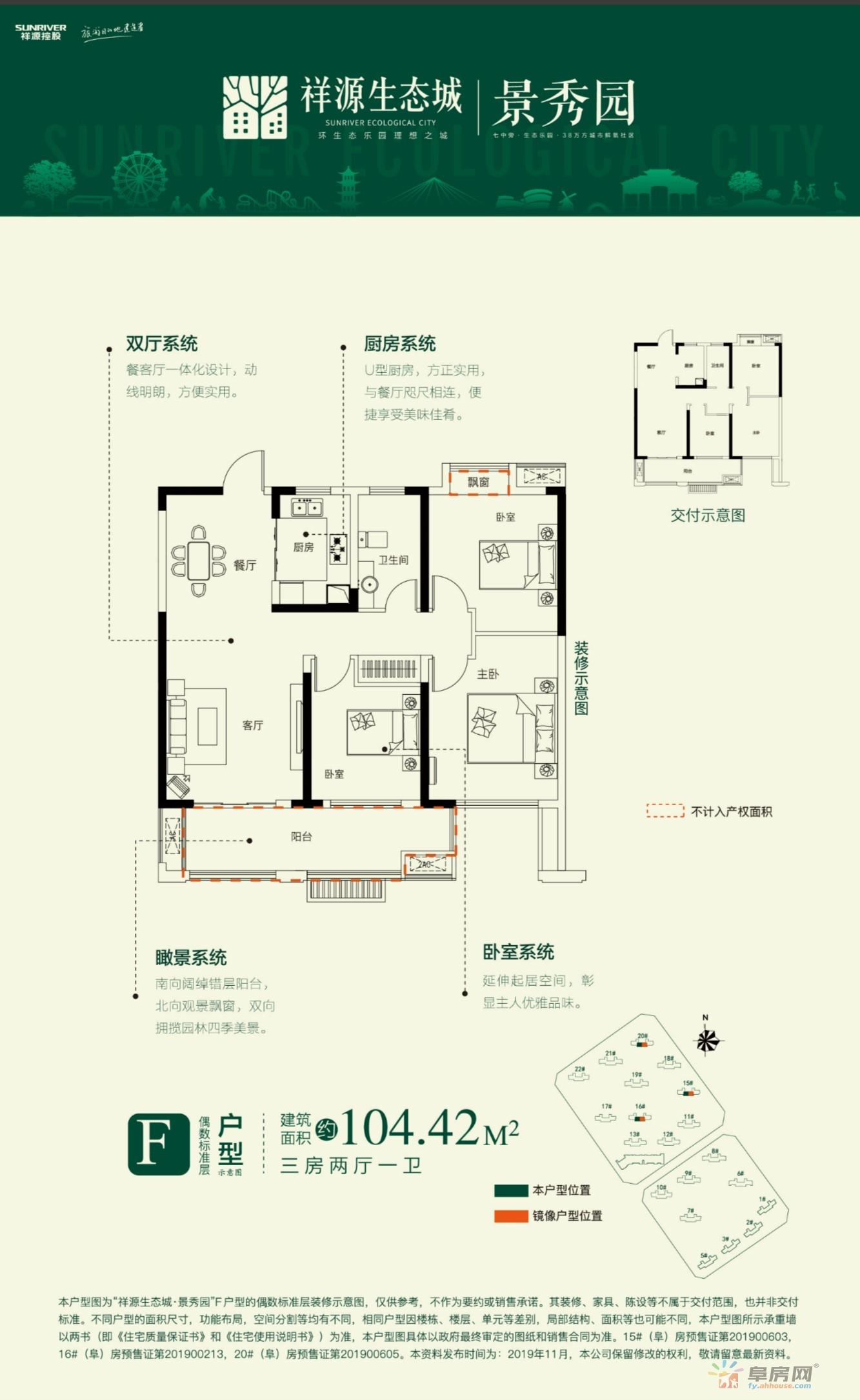 祥源生态城·景秀园_3室2厅1卫1厨
