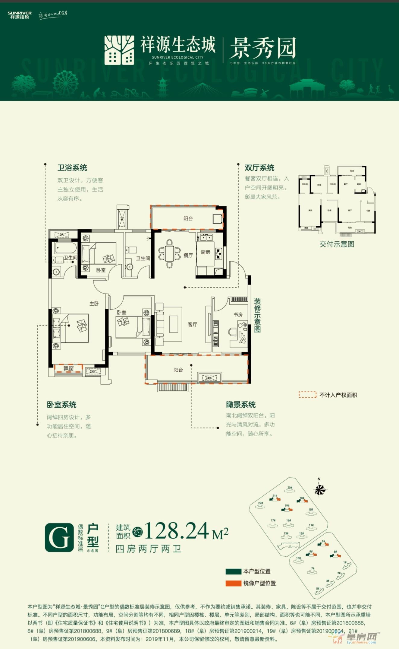 祥源生态城·景秀园_4室2厅2卫1厨