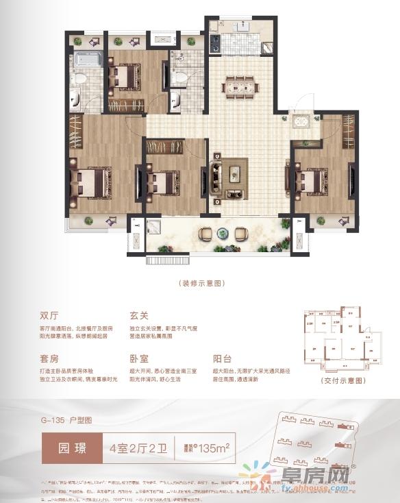 祥源·城南之星_4室2厅2卫1厨