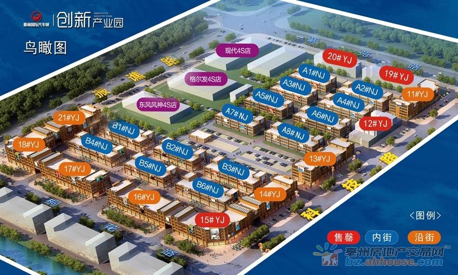 合房网 亳州春雨国际汽车城