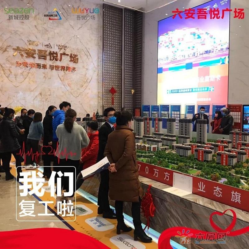 全面复工|行稳致远,六安吾悦广场今年10月准时开业!
