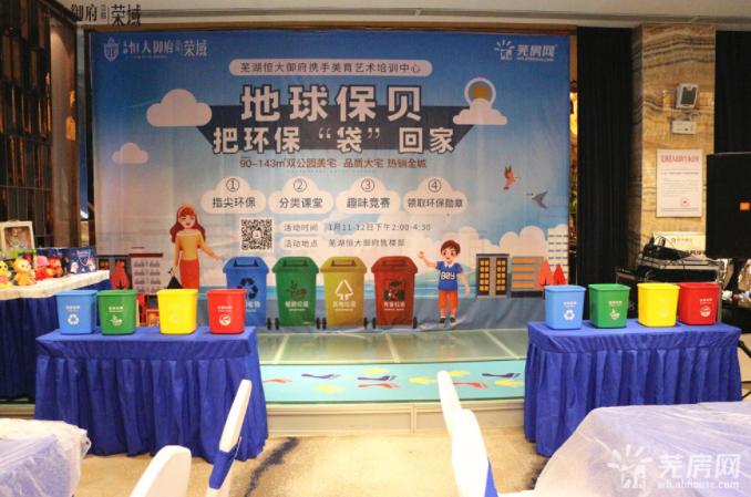 芜湖恒大御府1月11日—12日垃圾分类亲子活动圆满落幕