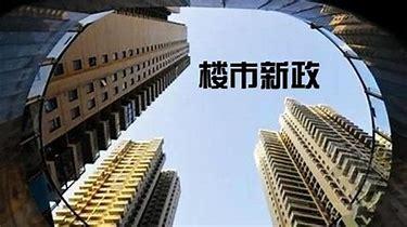 武汉推六举措支持房企复工复产 涉调整预售申请要求