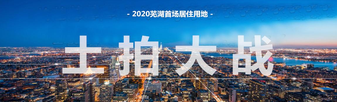 恭喜!7.07亿!荣盛竞得芜湖城东2002号宗地