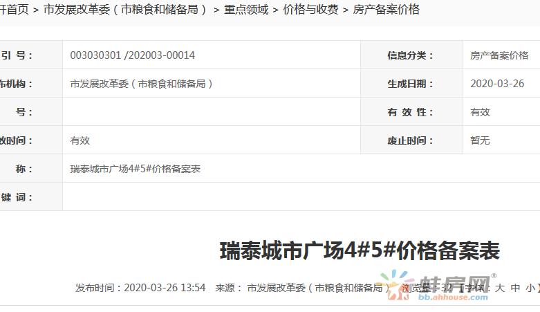 蚌埠一盘上调备案价 一套住宅最高涨价近6万!