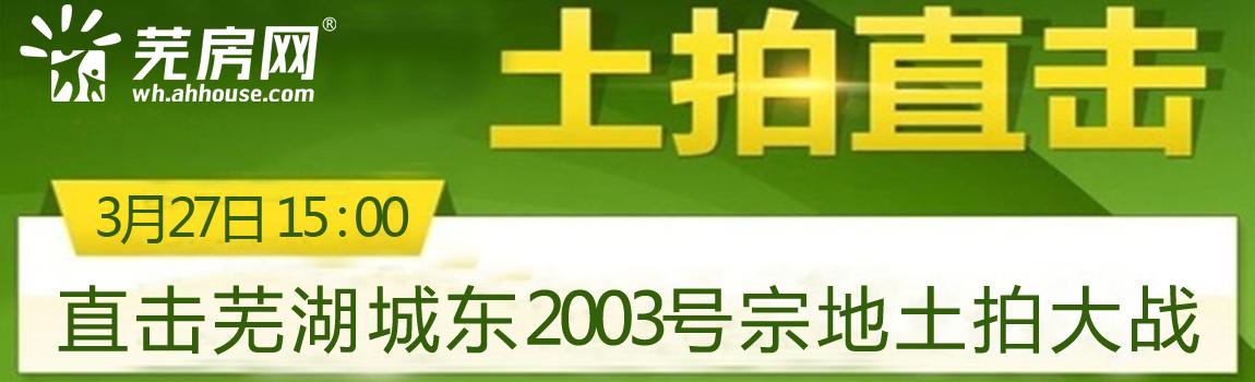 3.16亿元!合肥拓基夺得芜湖2003号宗地 楼面地价2368元/㎡!