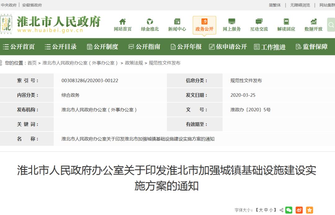 淮北计划改造老旧小区49个,符合条件的可加装电梯!