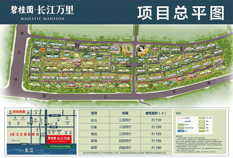 碧桂园·长江万里楼号图