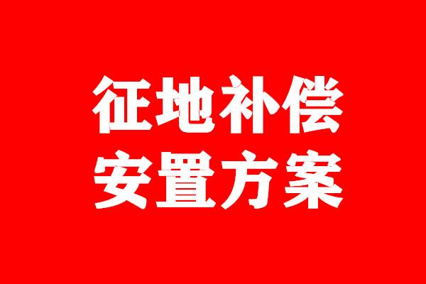 颍东大规模拆迁 2921亩征地补偿和安置方案公布!