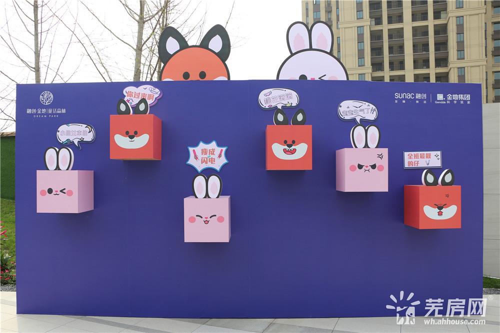 融创金地童梦乐园示范区4月4日盛大开放