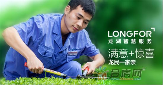 合肥龙湖智慧服务 为美好的生活方式注入暖流369.png