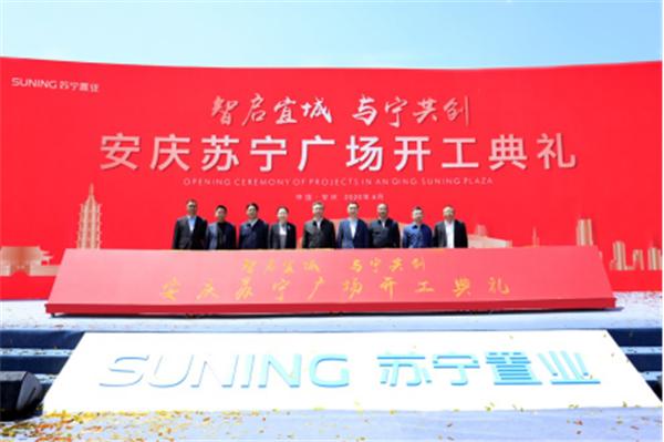 安徽又一座苏宁广场开工 将建成新一代城市名片