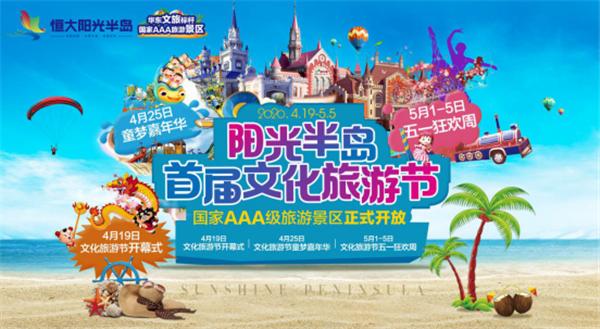 恒大阳光半岛文化旅游节引爆全城!4月25日童梦嘉年华惊喜上线