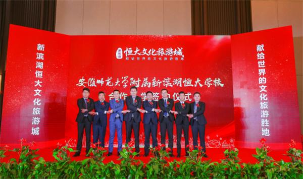 安徽师范大学附属新滨湖恒大学校合作办学  签约仪式圆满举行
