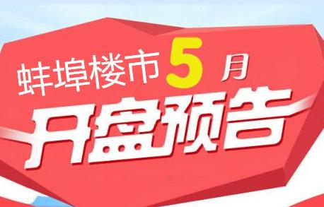 蚌埠8家楼盘扎堆开盘 四月已发46张预售证