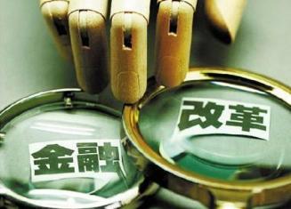 国务院:支持上海等地开展金融改革创新先行先试