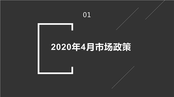 合肥2020年4月月报(1)_05.png